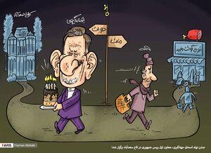 کاریکاتور/ جشن تولد جهانگیری در کاخ سعدآباد!