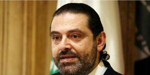 سه گزینه «سعد الحریری» برای تشکیل دولت جدید لبنان