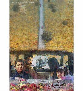 """عکس/ رونمایی از پوستر فیلم سینمایی """"قصر شیرین"""""""
