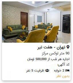 کباری/اجاره روزانه واحد مسکونی تخلف است/ مشاوران املاک حق آگهیهای اجارههای روزانه را ندارند