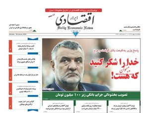 عکس/ صفحه نخست روزنامههای دوشنبه ۸ بهمن