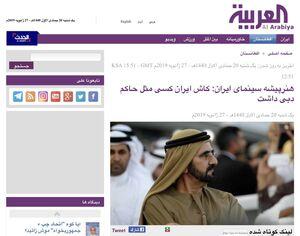 رپورتاژ آگهی العربیه برای حمید فرخنژاد +عکس