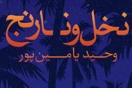 کتاب نخل و نارنج - وحید یامین پور - کراپشده