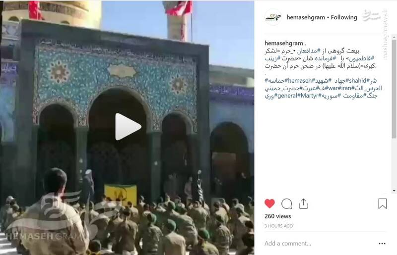 بیعت مدافعان حرم با فرماندهشان