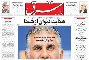 ناصری: صفر تا صد برجام با تأیید رهبری انجام شد! /روزنامه حامی دولت: SPV سرِکاری است و تاثیری بر معیشت مردم ندارد