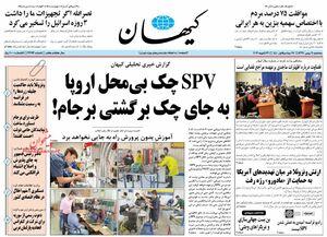 عکس/صفحه نخست روزنامههای سهشنبه ۹ بهمن
