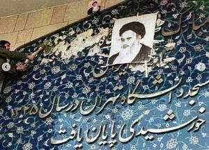 حال و هوای ۴۰ سال پیش مسجد دانشگاه تهران+عکس