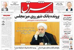 عکس/صفحه نخست روزنامههای چهارشنبه ۱۰بهمن