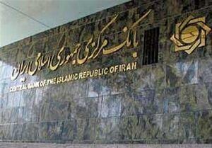 بانک مرکزی اعلام کرد: ممنوعیت واردات کالاهای گروه چهارم در مناطق آزاد