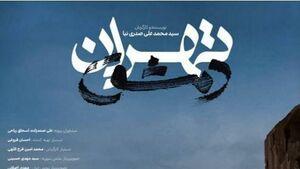 """تیزر مستند """"تهران دمشق"""""""