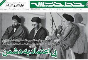 خط حزبالله/ بی اعتمادی به دشمن +دانلود