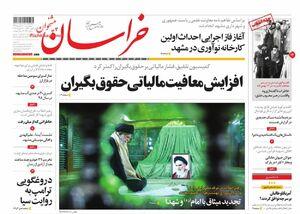 عکس/صفحه نخست روزنامههای پنجشنبه ۱۱بهمن