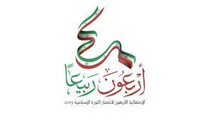 پیشواز لبنانیها از چهلمین سالگرد انقلاب اسلامی