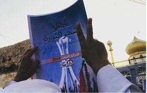 تظاهرات در بحرین همزمان با هشتمین سالگرد انقلاب