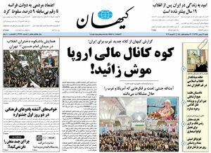 عکس/ صفحه نخست روزنامههای شنبه ۱۳ بهمن