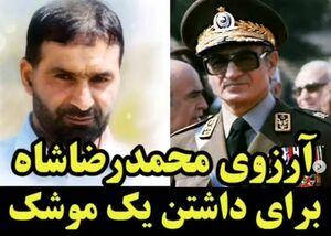 آرزوی محمدرضا پهلوی برای داشتن یک موشک! +فیلم