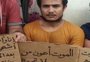 شکنجه زندانیان یمنی توسط افسران آمریکایی