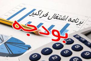 روایت سازمان برنامه و  بودجه از عملکرد اشتغال۹۷