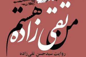 کتاب من تقی زاده هستم - کراپشده