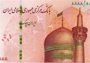 توزیع ایران چکهای جدید از فردا +عکس