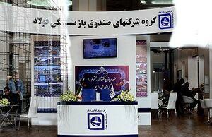 صندوق بازنشستگی کارکنان فولاد؛ از بحران تا راهکار