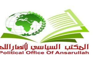 بیانیه مهم انصارالله یمن درباره تحولات داخلی و بین المللی