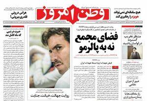 عکس/صفحه نخست روزنامههای دوشنبه ۱۵ بهمن