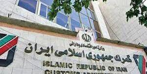 میزان تجارت خارجی کشور در بهمن ماه اعلام شد