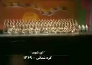 """اجرای سرود """"ای شهید"""" توسط ارتش کره شمالی +فیلم"""
