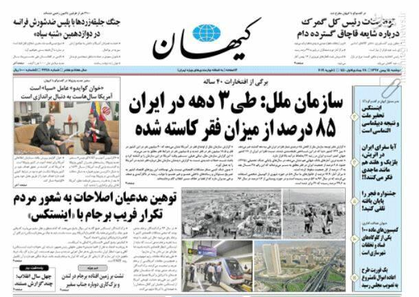 کیهان: سازمان ملل: طی ۳ دهه در ایران ۸۵ درصد از میزان فقر کاسته شده