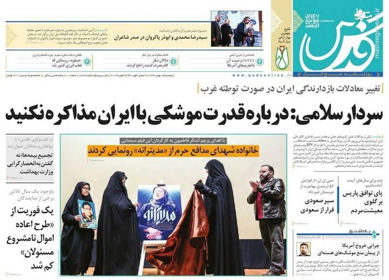 قدس: سردار سلامی: درباره قدرت موشکی با ایران مذاکره نکنید