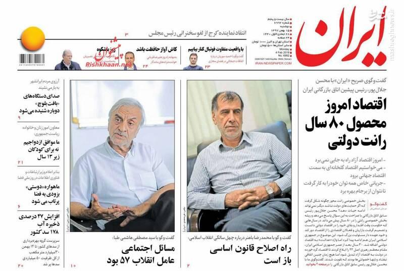 ایران: اقتصاد امروز محصول ۸۰سال رانت دولتی
