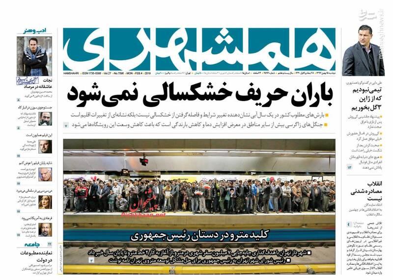 همشهری: باران حریف خشکسالی نمیشود