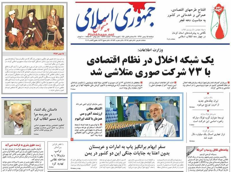 جمهوری اسلامی: یک شبکه اخلال در نظام اقتصادی با ۷۳ شرکت صوری متلاشی شد
