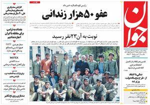 عکس/ صفحه نخست روزنامههای سهشنبه ۱۶ بهمن