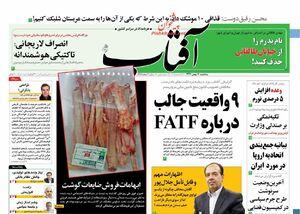 صفحه نخست روزنامههای سهشنبه ۱۶ بهمن