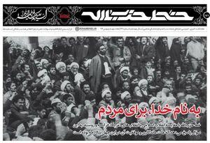 خط حزبالله / راز ماندگاری نظام پس از ۴۰ سال +دانلود