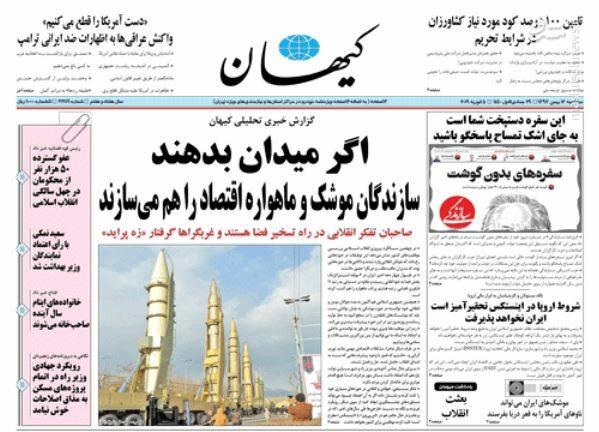 کیهان: اگر میدان بدهند سازندگان موشک و ماهواره، اقتصاد را هم میسازند