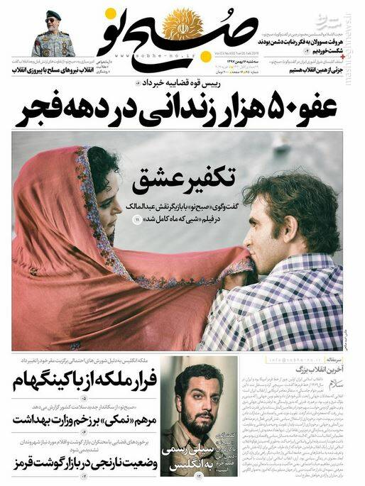 صبح نو: عفو ۵۰ هزار زندانی در دهه فجر