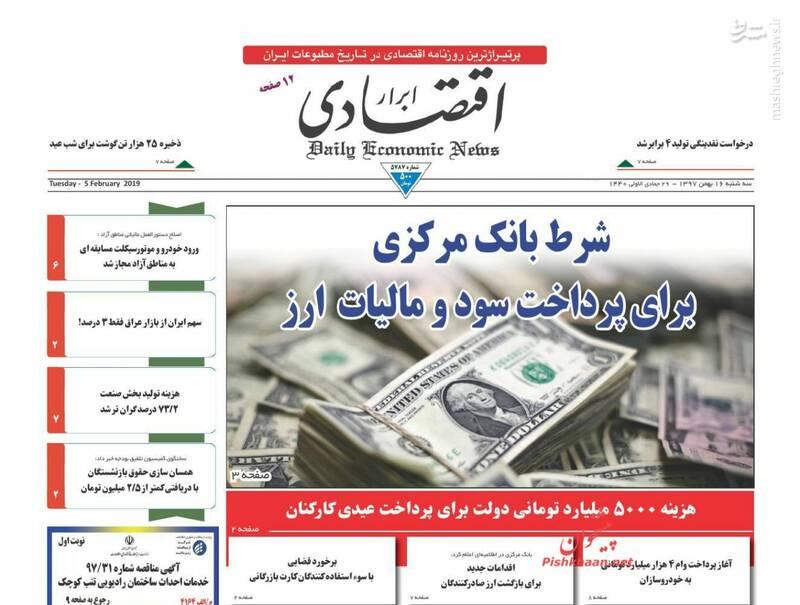 ابرار اقتصادی: شرط بانک مرکزی برای پرداخت سود و مالیات ارز
