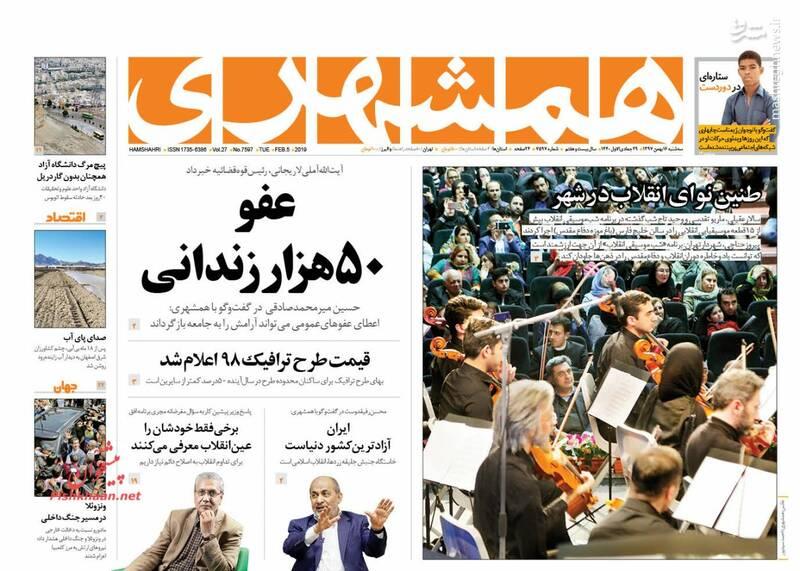 همشهری: عفو ۵۰ هزار زندانی