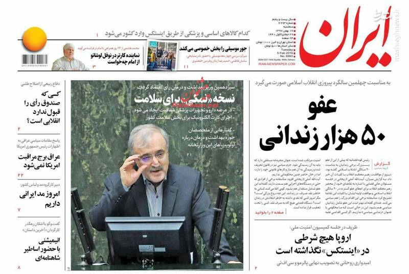 ایران: عفو ۵۰ هزار زندانی