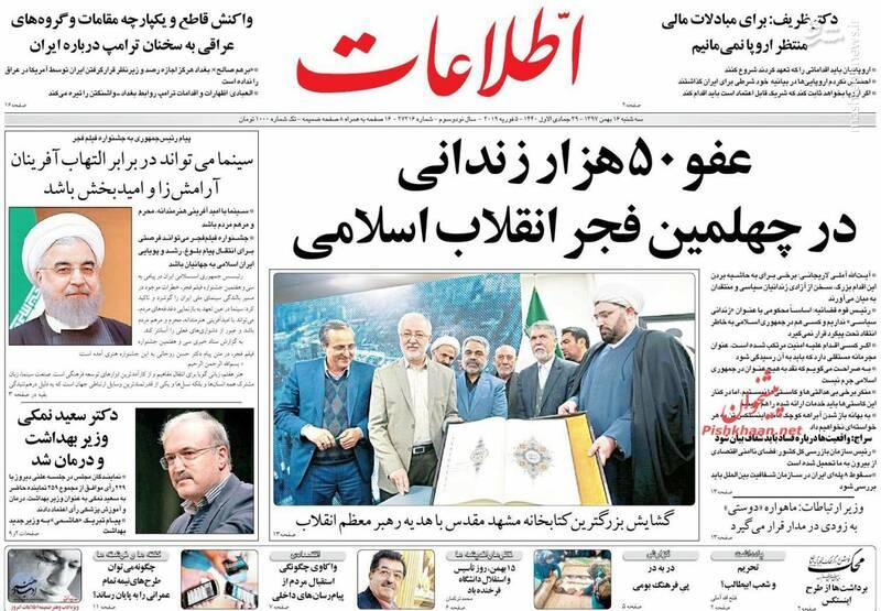 اطلاعات: ۵۰ هزار زندانی در چهلمین فجر انقلاب اسلامی