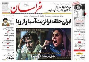 عکس/صفحه نخست روزنامههای چهارشنبه ۱۷ بهمن