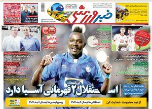 عکس/ تیتر روزنامههای ورزشی چهارشنبه 17 بهمن,