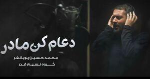 """نماهنگ """"دعام کن مادر"""" باصدای محمدحسین پویانفر"""