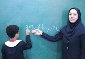 "میزان ""عیدی"" معلمان حقالتدریس اعلام شد"