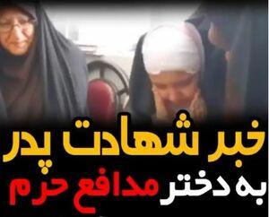 فیلم/ خبر شهادت پدر به دختر مدافع حرم