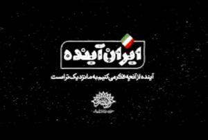 یک کلیپ منحصربهفرد از ایران آینده