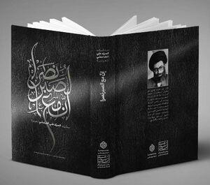 معرفی کتاب خاطرات رهبر انقلاب توسط نصرالله +عکس